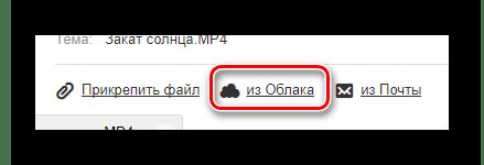 Переход к добавлению видеоролика из Облака на сайте сервиса Mail.ru Почта