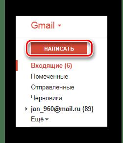 Переход к написанию нового сообщения на официальном сайте почтового сервиса Gmail