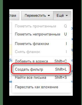 Переход к окну создания фильтра на официальном сайте почтового сервиса Mail.ru