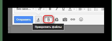 Переход к прикреплению видеоролика к письму на сайте сервиса Gmail