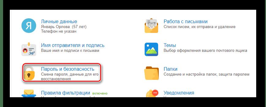 Переход к разделу Пароль и безопасность на сайте сервиса Mail.ru Почта