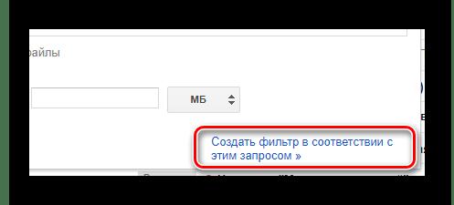 Переход к созданию нового фильтра на официальном сайте почтового сервиса Gmail