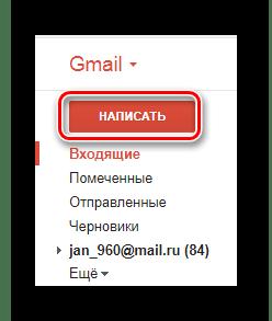 Переход к созданию нового письма на сайте почтового сервиса Gmail