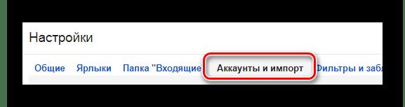 Переход к странице изменения пароля на сайте сервиса Gmail