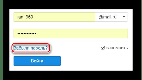 Переход к восстановлению пароля на сайте сервиса Mail.ru Почта