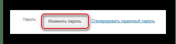 Переход к вводу нового пароля на сайте сервиса Mail.ru Почта
