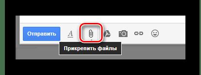 Переход к загрузке картинки для письма на сайте почтового сервиса Gmail