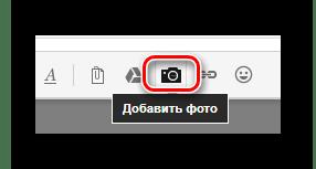 Переход к загрузки картинки из диска на сайте почтового сервиса Gmail