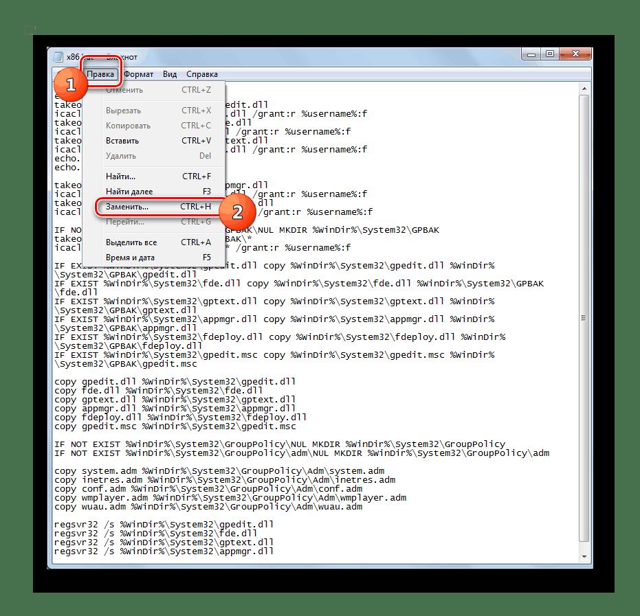 Переход к замене содержимого командного файла через верхнее горизонтальное меню в Блокноте в Windows 7