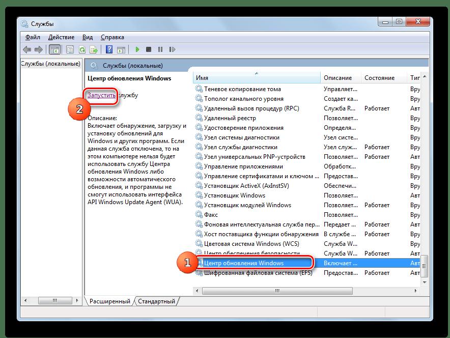 Переход к запуску службы Центр обновления Windows в Диспетчере служб в Windows 7