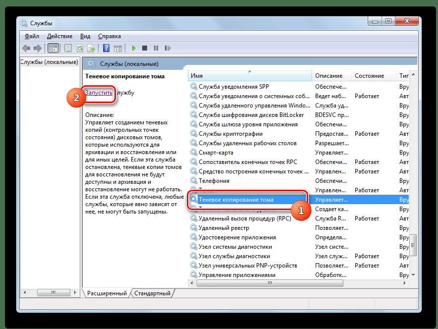 Переход к запуску службы Теневое копирование тома в Диспетчере служб в Windows 7