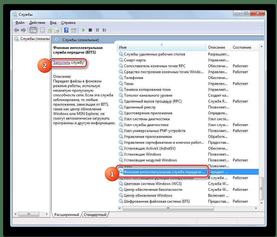 Переход у запуску службы Фоновая интеллектуальная служба передачи в окне Диспетчера служб в Windows 7