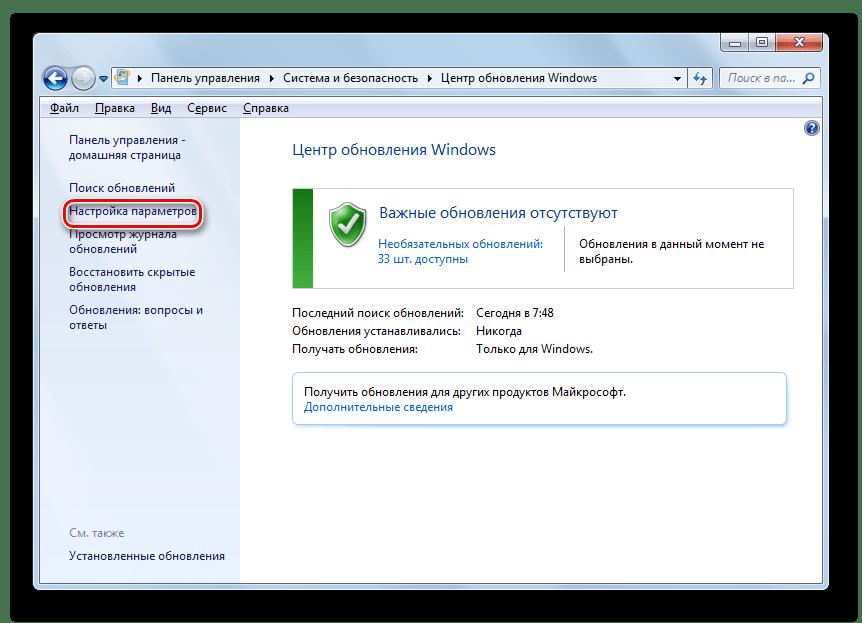 Переход в окно Настройка параметров из раздела Центр обновления Windows в Панели управления в Windows_7