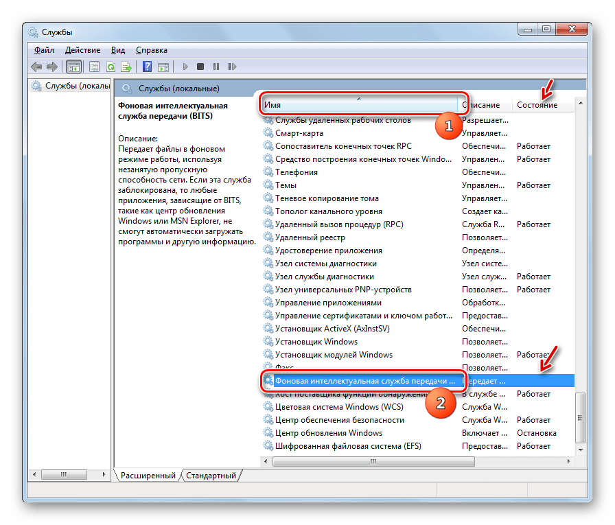 Переход в окно свойства службы Фоновая интеллектуальная служба передачи в окне Диспетчера служб в Windows 7