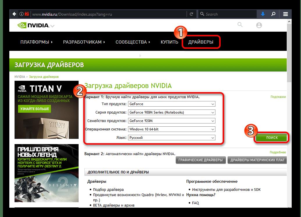 Переход в раздел Драйвера, выставление соотвествующих параметров поиска драйвера NVIDIA для Виндовс 10