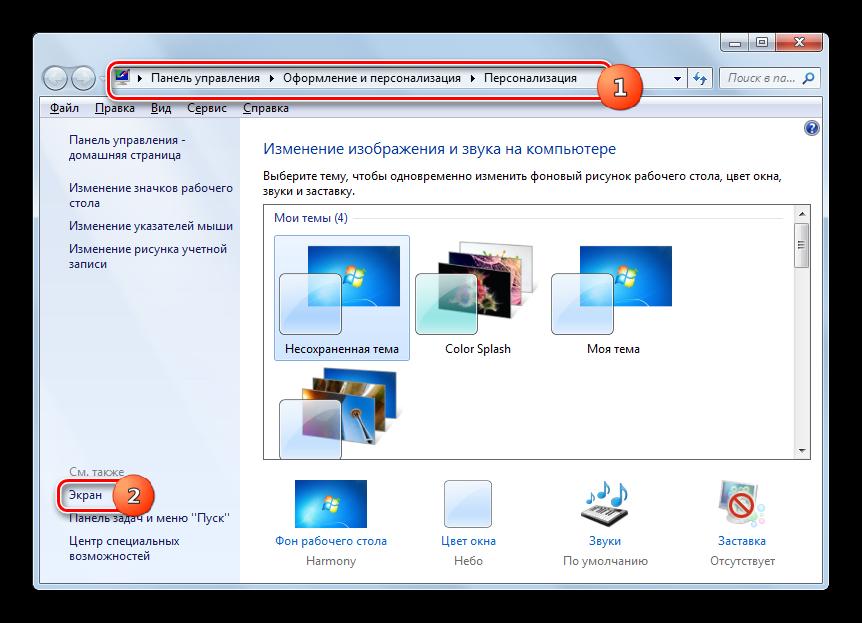 Переход в раздел Экран из окна Персонализации в Windows 7