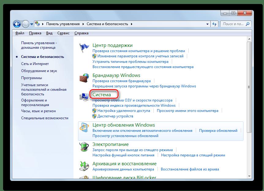 Переход в раздел Система из раздела Система и безопасностьв в Панели управления в Windows 7