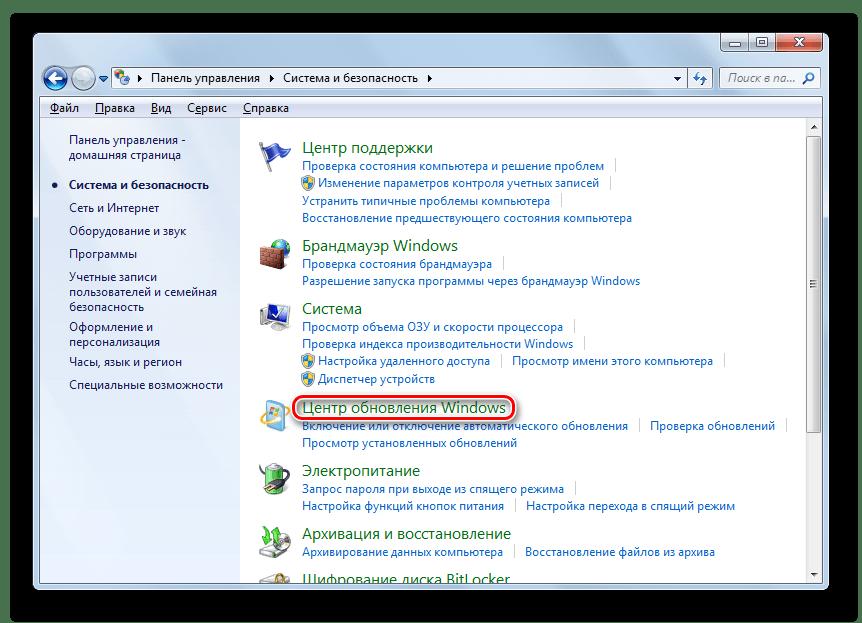 Переход в раздел Центр обновления Windows в раздел Система и безопасность в Панели управления в Windows_7