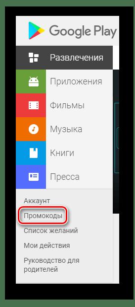 Переход во вкладку Промокоды на странице Google Play