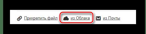 Перехода к выбору файлов из Облака на сайте сервиса Mail.ru Почта