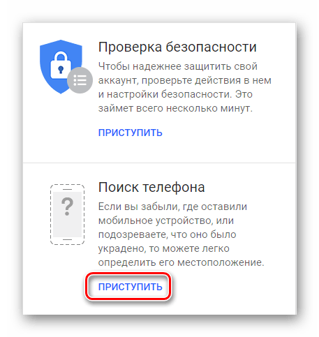 Переходим к поиску телефона на странице Google Play