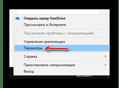 Идем в параметры программы OneDrive для Виндовс 10