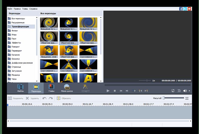 Переходы в программе AVS Video ReMaker