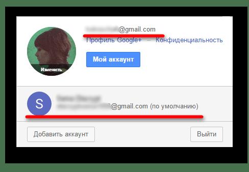 Переключение между аккаунтами на сайте Google Play
