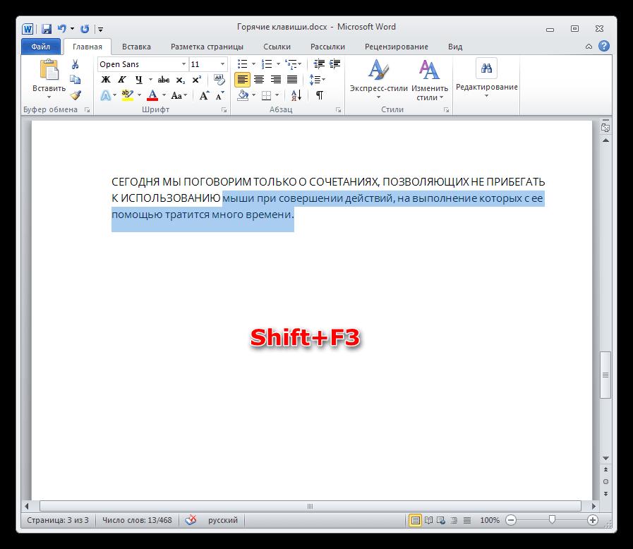 Переключение на строчные буквы горячими клавишами в Word
