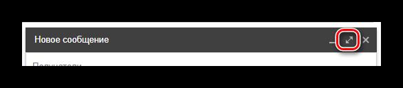 Переключение редактора в полноэкранный режим на сайте сервиса Gmail