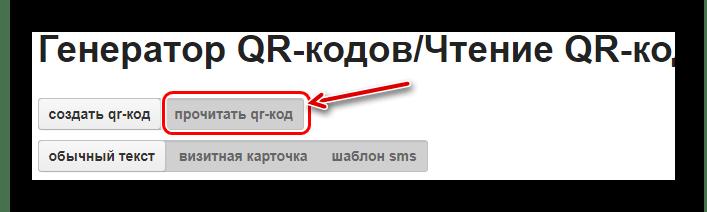 Перевод в состояние прочтения на foxtools.ru