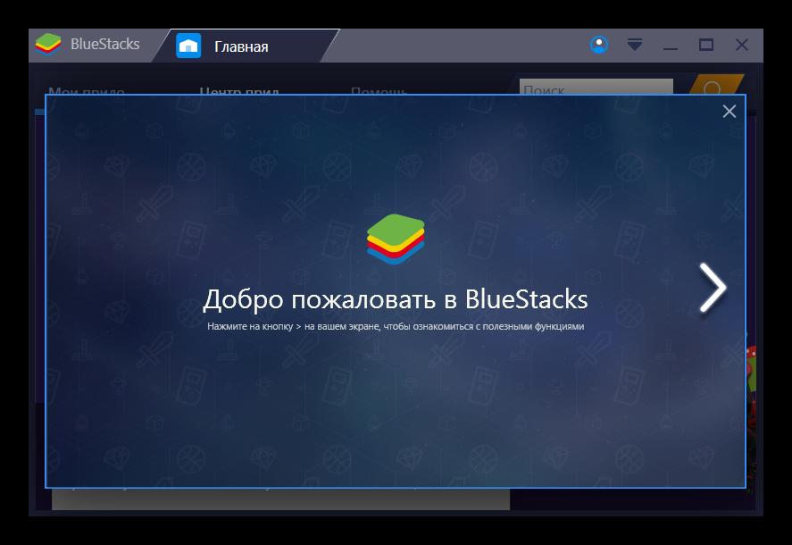Первое окно при запуске эмулятора Bluestacks