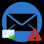 Почему не отправляется письмо по электронной почте