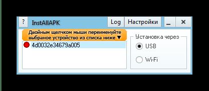 Подключенное к InstAllAPK устройство