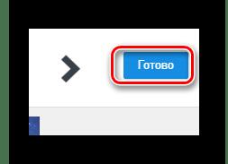 Подтверждение изменения картинки на сайте почтового сервиса Mail.ru