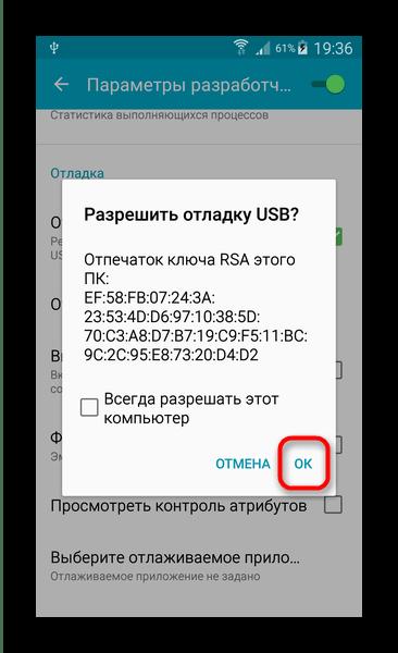 Подтверждение связи с ПК для отладки устройства
