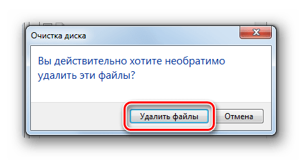 Подтверждение удаления файлов системной утилитой в диалоговом окне в Windows 7