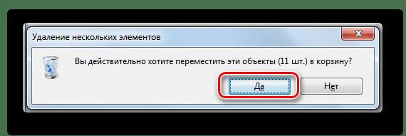 Подтверждение удаления содержимого папки Temp в диалоговом окне в Windows 7