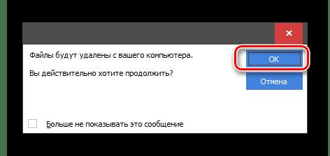 Подтверждение удаления выбранных файлов в программе CCleaner в Windows 7