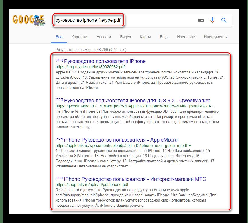 Поиск файла с конкретным расширением в Google