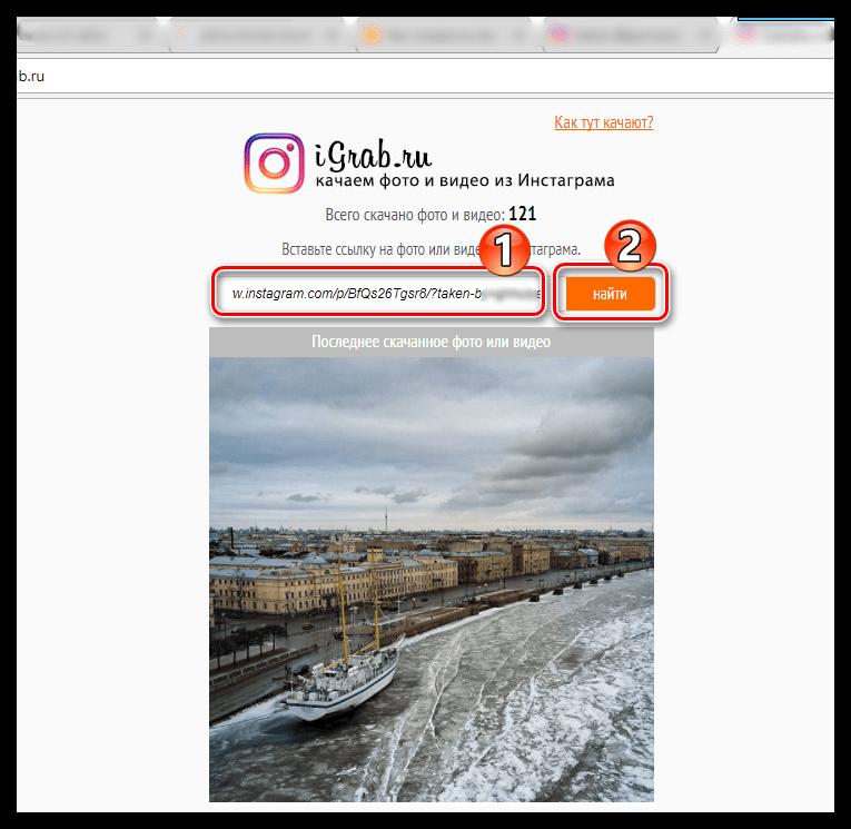 Поиск изображения на сайте iGrab.ru
