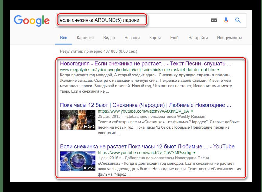 Поиск с пропуском нескольких слов в Google