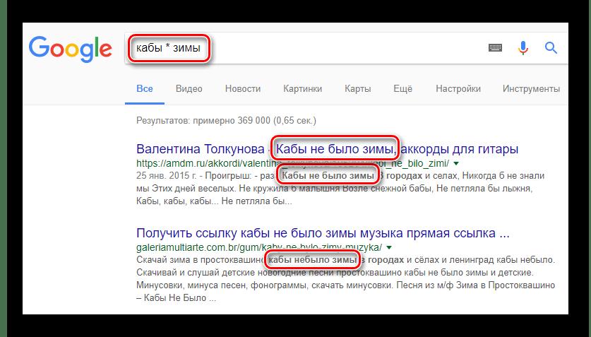 Поиск с пропуском одного слова в Google