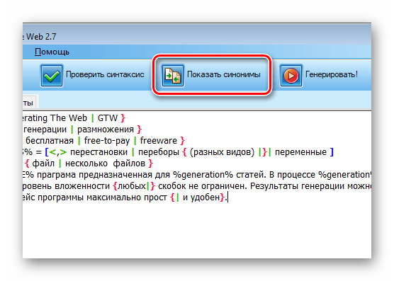 Показать синонимы в Generating The Web