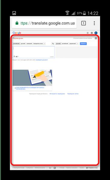 Полная версия переводчика Google в Chrome