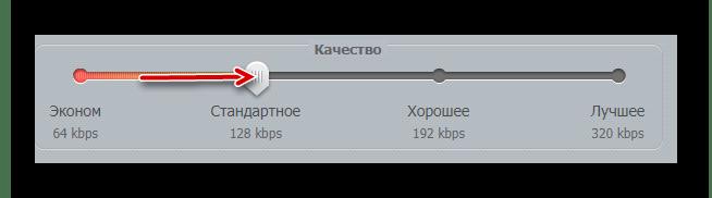 Ползунок качества аудиодорожки на online-audio-converter.com