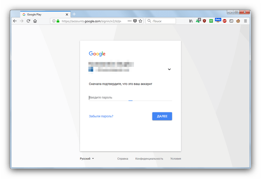 Повторная аутенитификаци я Google Play