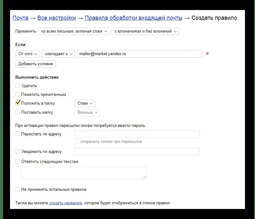 Правильно настроенное правило для писем на официальном сайте почтового сервиса от Яндекс