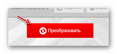 Преобразование файла на convertio.co