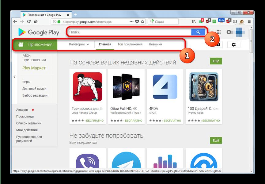 Приложения и поиск приложений в Google Play Маркет